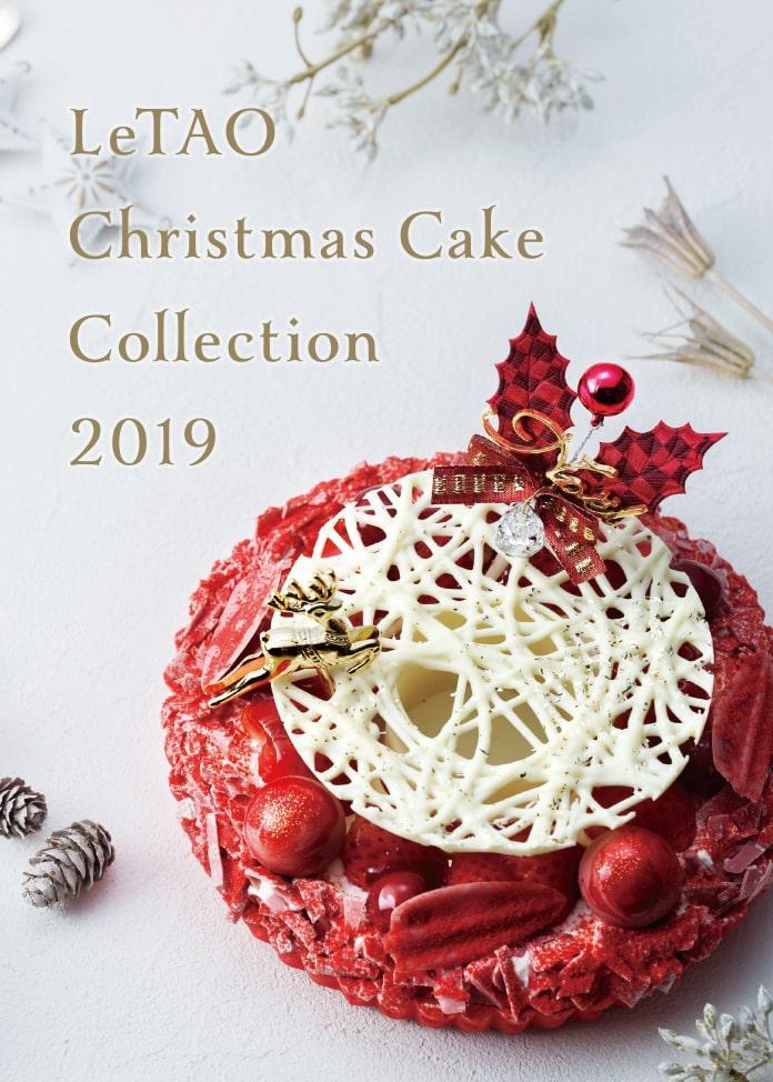 クリスマス ケーキ 2019 予約